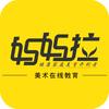 妈妈拉(北京)网络科技有限公司